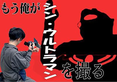 もう俺がシン・ウルトラマンを撮る(太田愛脚本回) | オモコロ