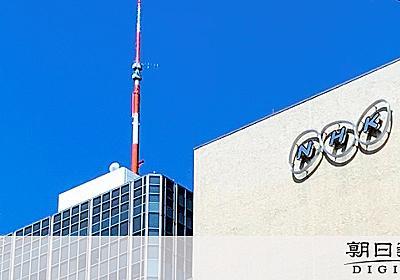 NHK、N国党首らを提訴 職員をネットに無断で公開:朝日新聞デジタル