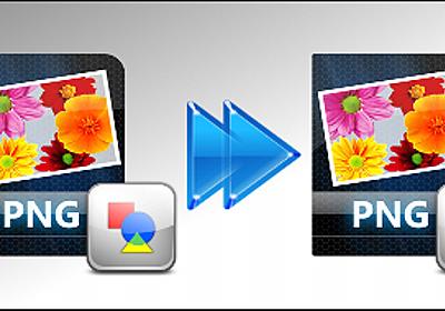 PNGの画質を劣化せず極限までファイルサイズを落とす、たった1つの方法 | フリーソフト,Windows PC活用情報局