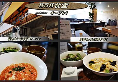 五稜郭に「858食堂」オープン! この858って? : 函館の飲み食い日記 Powered by ライブドアブログ