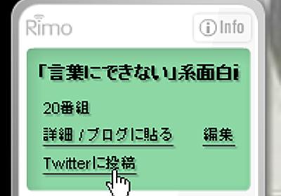 見ているチャンネルをTwitterに投稿できるようになりました - Rimo(リィモ)開発日記