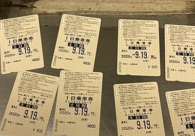 「もう要らんから要る人使って」の文化…大阪メトロの駅の券売機前に1日乗車券が転がっている不思議な光景について - Togetter