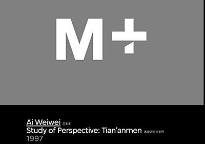 香港のM+がアイ・ウェイウェイらの作品画像をウェブサイトから削除。当局の審査を受け|美術手帖
