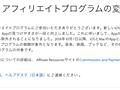 Apple、App Storeのアフィリエイト停止へ - ITmedia NEWS