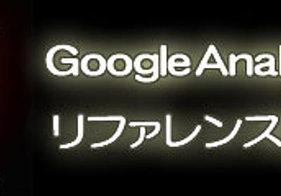 Google Analytics Data Export API リファレンス日本語訳