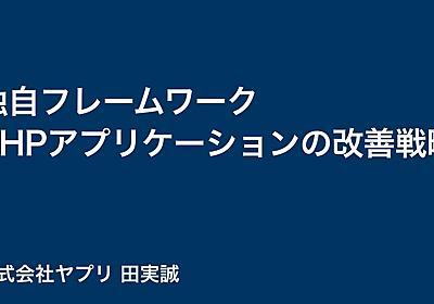 独自フレームワークPHPアプリケーションの改善戦略 / Original Framework PHP Kaizen