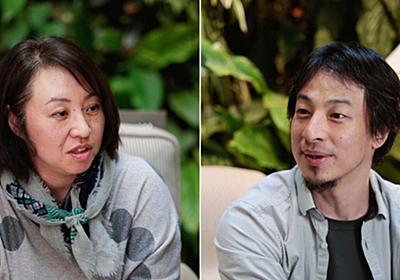 """家事分担の偏り、女性政治家が少ないこと。ひろゆきさんと考えた""""日本の現実""""   ハフポスト"""