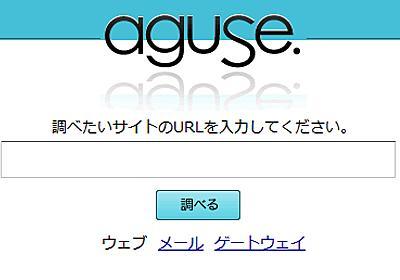 WEBサイトのセキュリティチェックに役立つオンラインツール : old_3流プログラマのメモ書き