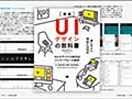 1冊は持っておきたい!UIデザインや人間の認知についてしっかり学べるデザインの解説書 -UIデザインの教科書 | コリス