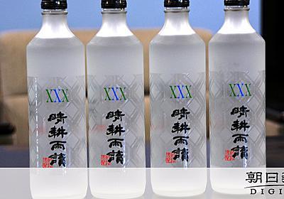 「焼酎王国」の威信かける鹿児島 新商品で攻めの姿勢:朝日新聞デジタル