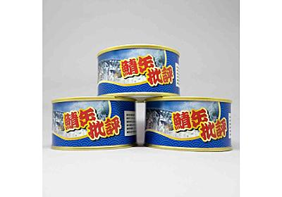 何を言ってるか分からねえと思うが、サバ缶に入っているサバ缶のレビュー同人誌『鯖缶批評』がおいしそう - ねとらぼ