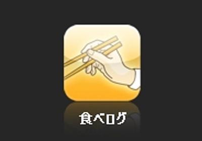 iPhone向け「食べログ」アプリ公開--GPSにも対応 - CNET Japan