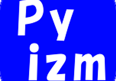 Python-izm | Python の入門から応用までをサポートする学習サイト