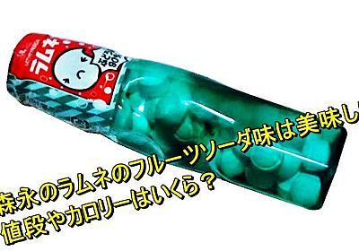 森永のラムネのフルーツソーダ味は美味しい?値段やカロリーはいくら?|WorpMan blog