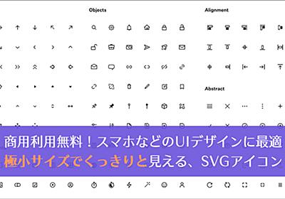 商用利用無料!スマホなどのUIデザインに最適、極小サイズでくっきりと鮮明に見えるSVGアイコン -Radix Icons | コリス