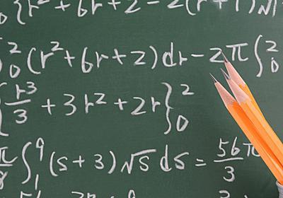 才能ではない!難解な「数学」の問題が解けるようになる方法 | 富裕層向け資産防衛メディア | 幻冬舎ゴールドオンライン