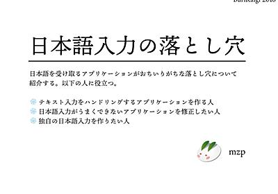 🐟日本語入力の落とし穴 #burikaigi - みずぴー日記
