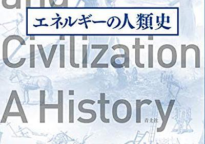 エネルギーという唯一無二の普遍通貨から見た人類史──『エネルギーの人類史』 - 基本読書