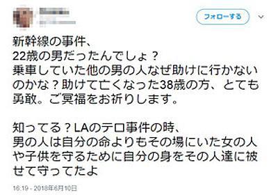 痛いニュース(ノ∀`) : ツイッター女子「乗車していた他の男の人なぜ助けに行かない?」「他の男性は逃げただけって事?」 - ライブドアブログ