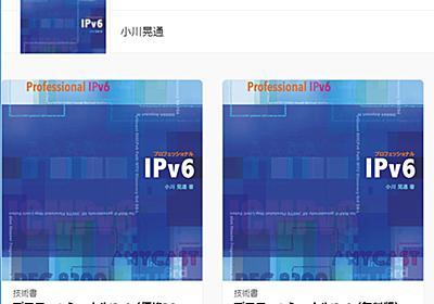 5000円の本を無料で……IPv6解説書「プロフェッショナルIPv6」電子版無償配布 クラウドファンディングで制作資金を確保 - ITmedia NEWS