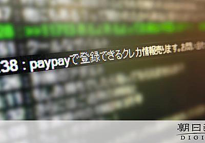 闇サイトに「クレカ情報売ります」 ペイペイ騒動で:朝日新聞デジタル