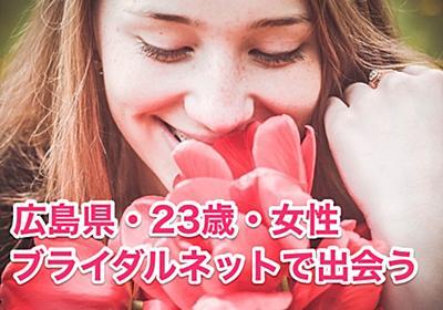 【恋活体験談】広島県の女性23歳・ブライダルネットで彼氏ができた | 結婚したい!婚活サイト・恋活アプリの生情報|出会えない悩み解決