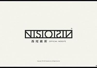 特殊なUIが特徴的な、作家・西尾維新氏の公式Webサイトがオープン - MdN Design Interactive - デザインとグラフィックの総合情報サイト