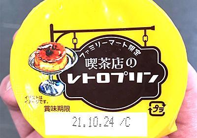 【ファミマ:喫茶店のレトロプリン】ファミマ流レトロプリン!早速実食レビュー!! - 甘党犬のお菓子小屋!!
