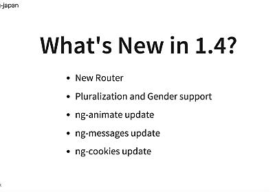 乗り遅れるな!よりパワフルになったAngular1.4リリースまであと一週間! Angular1.4 and beyondーng-japan 2015 | HTML5Experts.jp