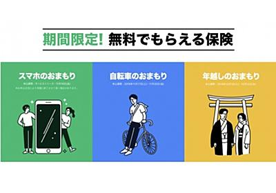 LINEの保険サービス「LINEほけん」、無料でもらえる保険「おまもりシリーズ」キャンペーン実施中   Techable(テッカブル)