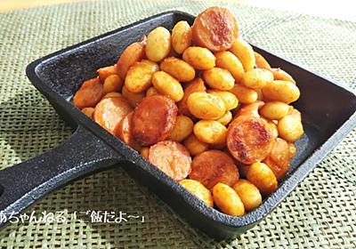 【大豆レシピ】 大豆とソーセージのドライカレー風味(^^♪ 子供にも人気☆ - かあちゃんねる「ご飯だよ~」
