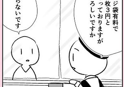 レジ袋有料化でケーキ屋さんが心配していることは? 店員さんが描いた漫画に反響集まる (1/2) - ねとらぼ