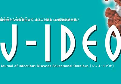 総説 新型コロナウイルス感染症(COVID-19)|中外医学社Online|note