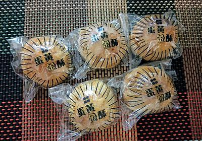 地元で有名な月餅『蛋黃酥』の食レポ〜☆ - 台湾田舎生活!!!