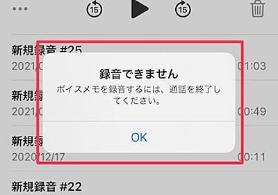 【Tips】iPhoneでの通話を録音する方法 - iPhone Mania