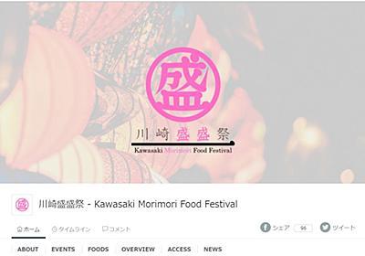 川崎市の町イベント、無許可で「かなまら祭コラボ」うたっていると誤解広まる 主催と神社、市の説明は - ねとらぼ