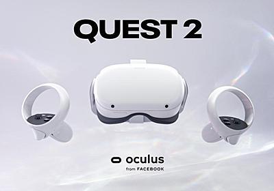 Facebookアカウントを削除するとOculusの購入履歴やアカウント情報も削除。「Oculus Quest 2」発売にあわせ注目浴びる