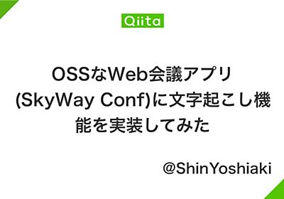 OSSなWeb会議アプリ(SkyWay Conf)に文字起こし機能を実装してみた - Qiita