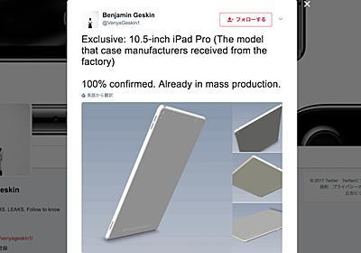 新型iPad Pro 10.5インチの3D画像がWWDC直前にきた!「信ぴょう度100%」!? | ギズモード・ジャパン