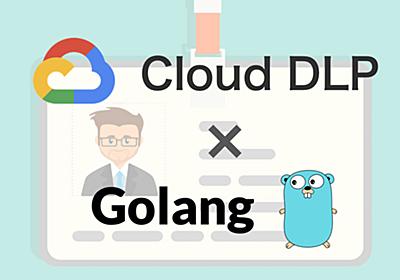 Cloud DLPをGolangで叩いて見せられないデータを抽出し秘匿化してみる - SMARTCAMP Engineer Blog