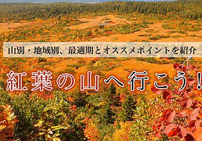 紅葉の山へ行こう! - 紅葉登山の紅葉スポット、山域・地域別、最適期、とおすすめポイントを紹介:北海道 Yamakei Online / 山と渓谷社