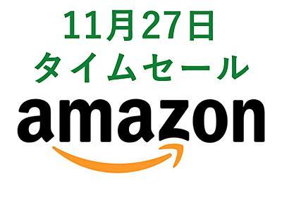 Amazonタイムセール、11月27日はUSB Type-C対応ケーブルやモバイルバッテリーが安い! - PHILE WEB