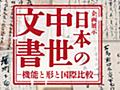 日本の中世文書