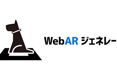 WebARジェネレータ
