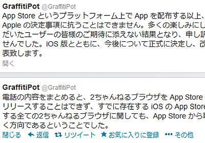 【apple】App Storeで全ての2chブラウザが禁止:ハムスター速報
