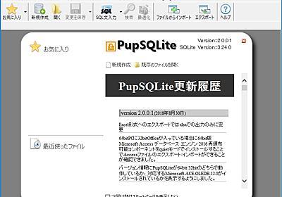 「SQLite」データベースの管理ツール「PupSQLite」がメジャーバージョンアップ - 窓の杜