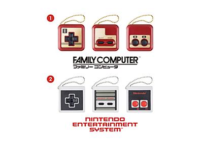 ファミコンのコントローラーボタンコレクション、Nintendo TOKYOポップアップストアで先行販売 - Engadget 日本版