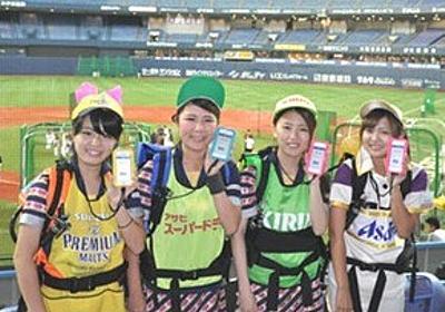 痛いニュース(ノ∀`) : 野球女子「球場のビール売り子、廃止したほうがいい。球場がキャバクラ化してる。」 - ライブドアブログ