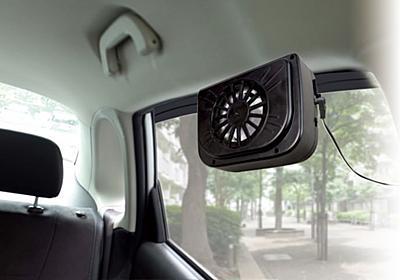 炎天下の車内に!温度上昇ふせぐ「ソーラー換気扇」―エンジン切っても使える [インターネットコム]