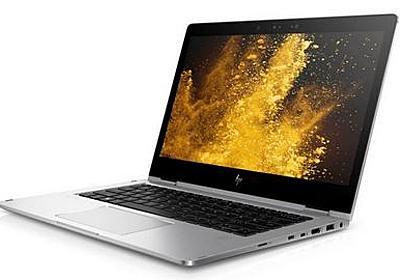【イベントレポート】HP、世界最薄液晶回転式2in1「EliteBook x360」 ~ペン対応13.3型4K液晶搭載、重量1.28kgで16.5時間駆動が可能 - PC Watch